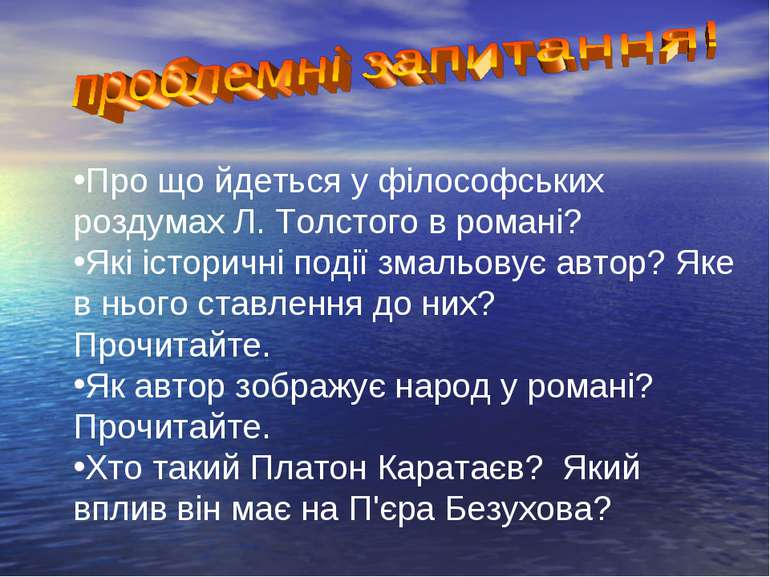 Про що йдеться у філософських роздумах Л. Толстого в романі? Які історичні по...
