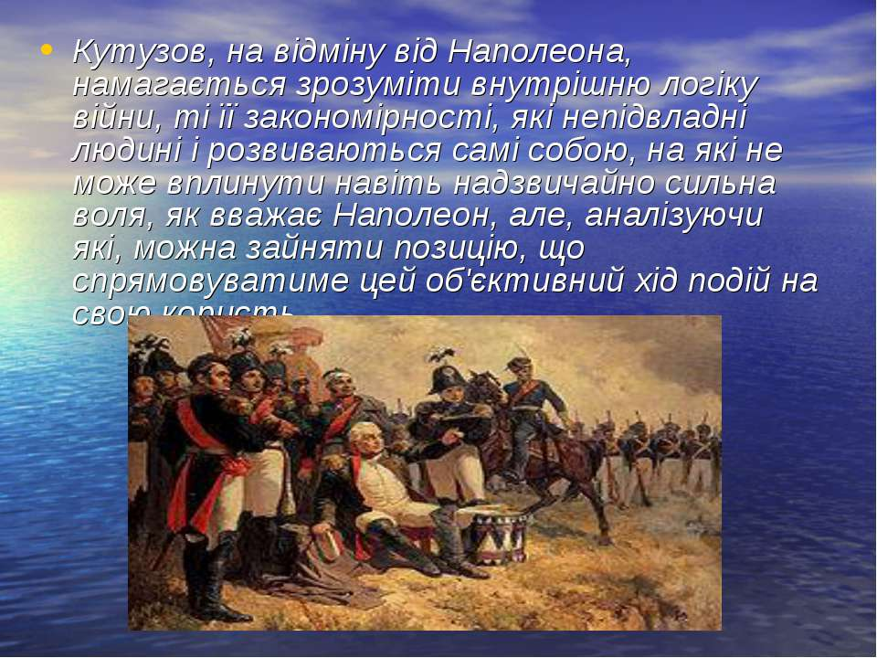 Кутузов, на відміну від Наполеона, намагається зрозуміти внутрішню логіку вій...