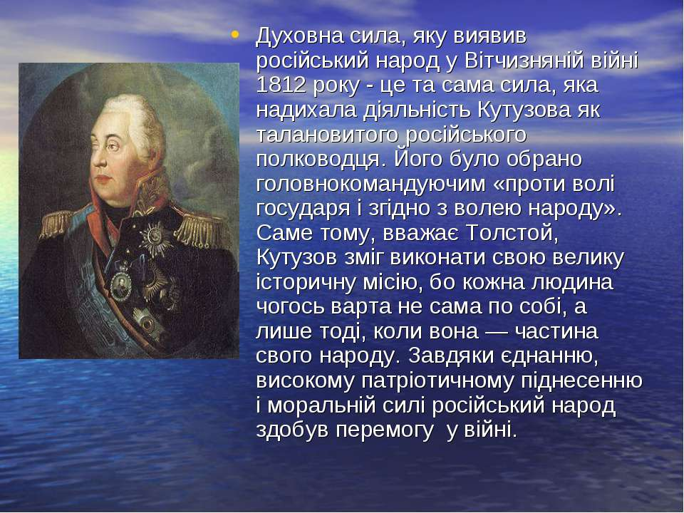 Духовна сила, яку виявив російський народ у Вітчизняній війні 1812 року - це ...