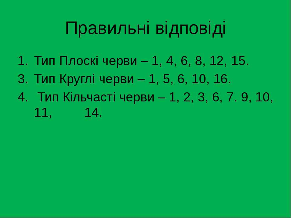 Правильні відповіді Тип Плоскі черви – 1, 4, 6, 8, 12, 15. Тип Круглі черви –...