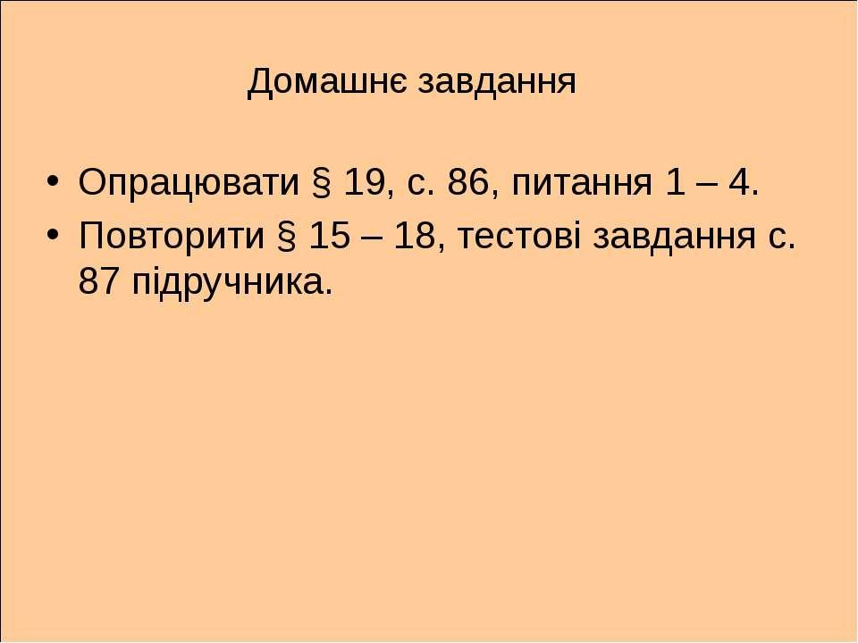 Домашнє завдання Опрацювати § 19, с. 86, питання 1 – 4. Повторити § 15 – 18, ...
