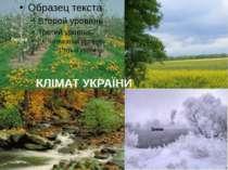 Весна Літо КЛІМАТ УКРАЇНИ Осінь Зима