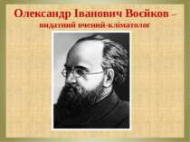 Олександр Іванович Воєйков – видатний вчений-кліматолог