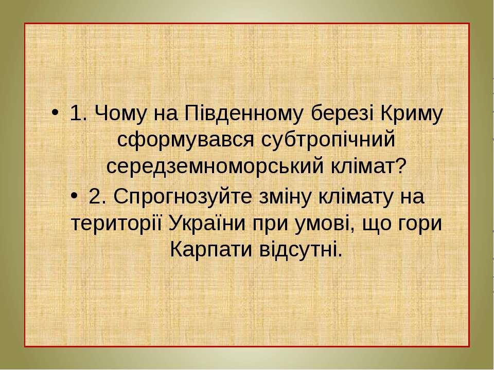1. Чому на Південному березі Криму сформувався субтропічний середземноморськи...