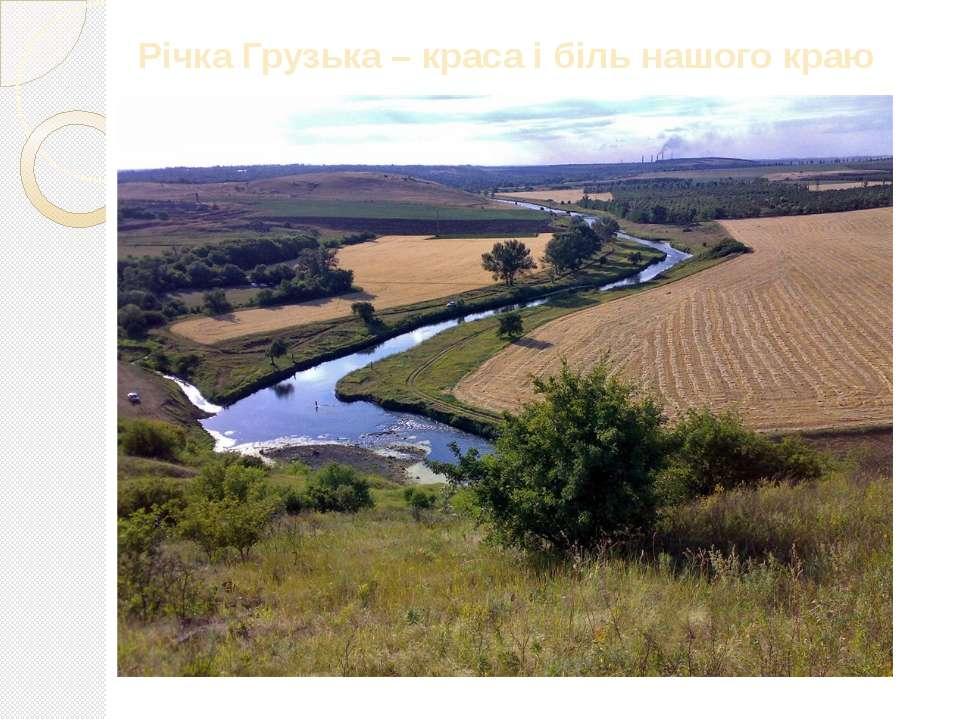 Річка Грузька – краса і біль нашого краю
