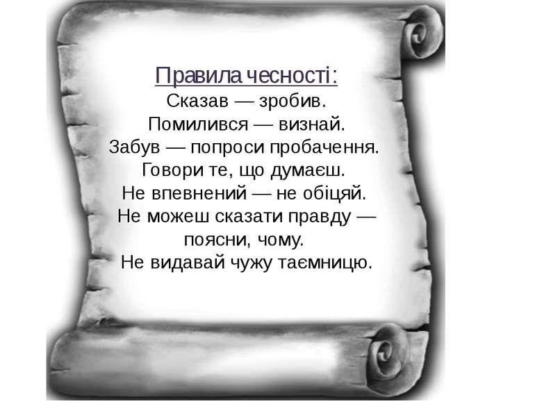Правила чесності: Сказав — зробив. Помилився — визнай. Забув — попроси пробач...