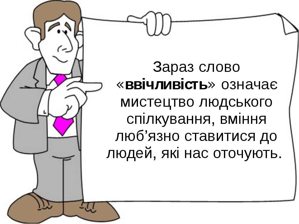 Зараз слово «ввічливість» означає мистецтво людського спілкування, вміння люб...