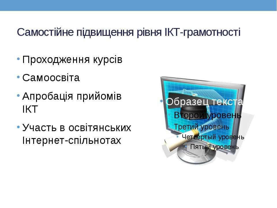 Самостійне підвищення рівня ІКТ-грамотності Проходження курсів Самоосвіта Апр...