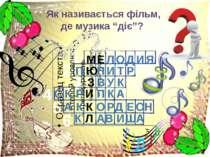 """Як називається фільм, де музика """"діє""""? К Ю З И М Л Е Л О Д И Я П П И Т Р В У ..."""