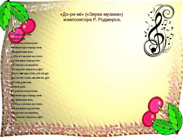 «До-ре-мі» («Звуки музики») композитора Р. Роджерса. ДО-наш дом,наш милый дом...