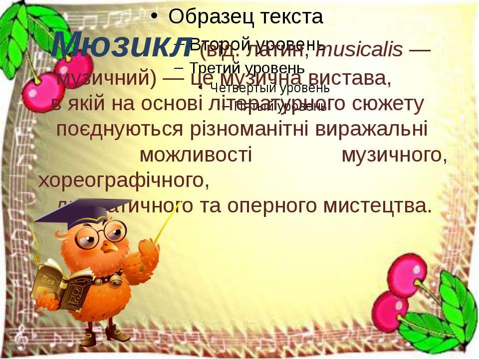 Мюзикл (від. латин, тиsicalis — музичний) — це музична вистава, в якій на осн...