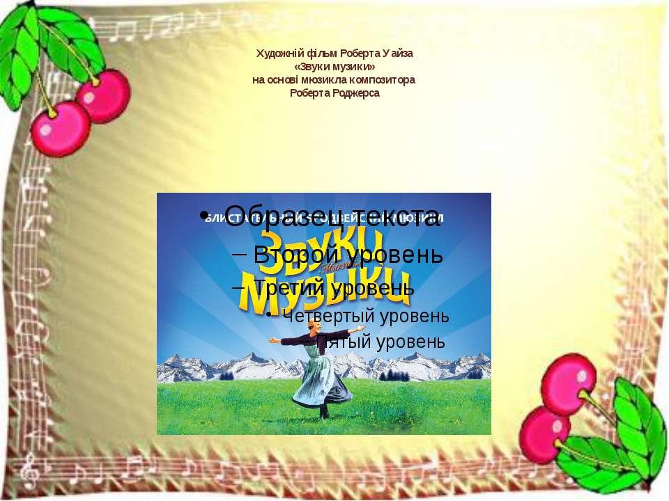Художній фільм Роберта Уайза «Звуки музики» на основі мюзикла композитора Роб...