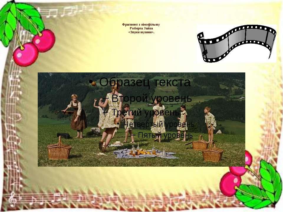 Фрагмент з кінофільму Роберта Уайза «Звуки музики».