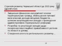 Стратегія розвитку Черкаської області до 2015 року (другий етап) Зміцнення фі...