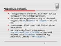 Черкаська область Площа області становить 20,9 тисяч км², що складає 3,46% те...