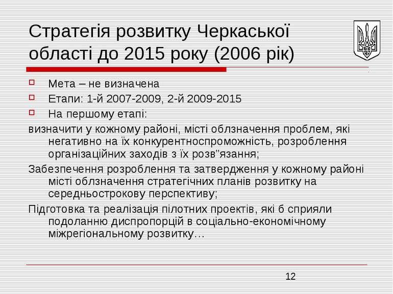 Стратегія розвитку Черкаської області до 2015 року (2006 рік) Мета – не визна...