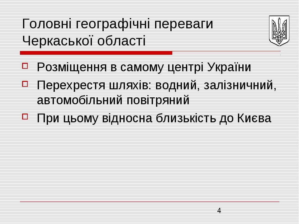 Головні географічні переваги Черкаської області Розміщення в самому центрі Ук...