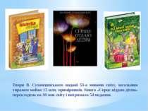 Твори В. Сухомлинського видані 53-а мовами світу, загальним тиражем майже 15 ...