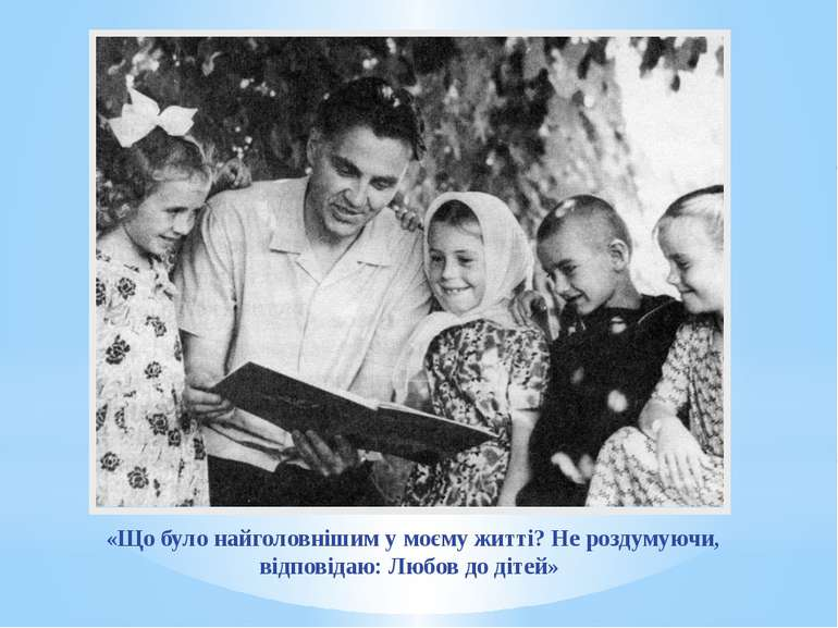 «Що було найголовнішим у моєму житті? Не роздумуючи, відповідаю: Любов до дітей»
