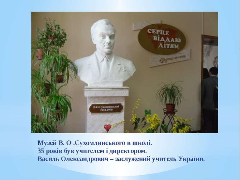 Музей В. О .Сухомлинського в школі. 35 років був учителем і директором. Васил...