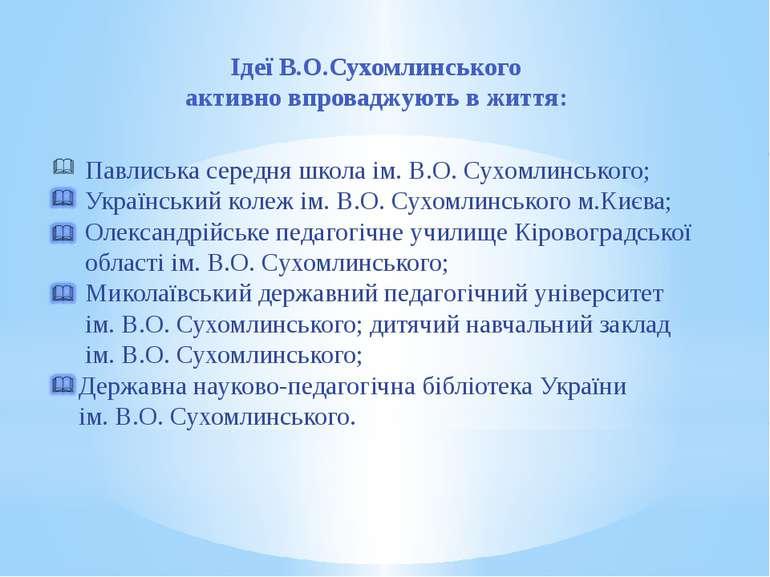 Ідеї В.О.Сухомлинського активно впроваджують в життя: Павлиська середня школа...