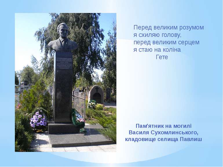 Пам'ятник на могилі Василя Сухомлинського, кладовище селища Павлиш Перед вели...
