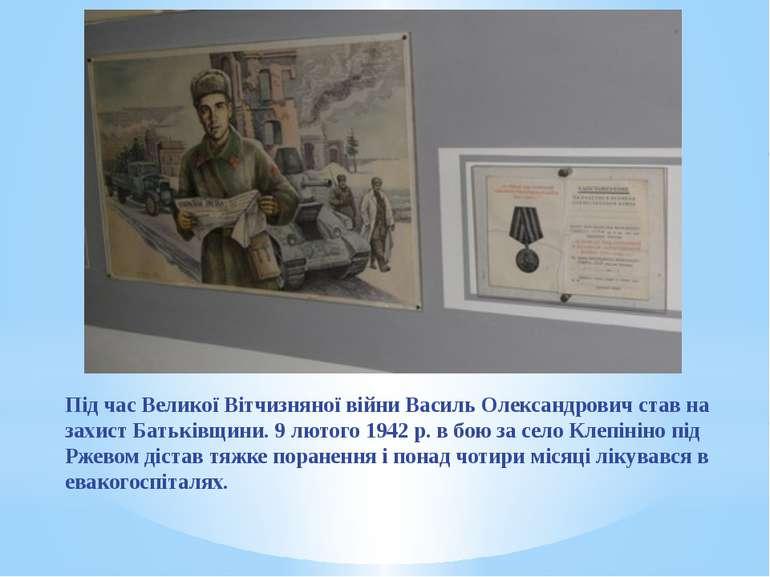 Під час Великої Вітчизняної війни Василь Олександрович став на захист Батьків...