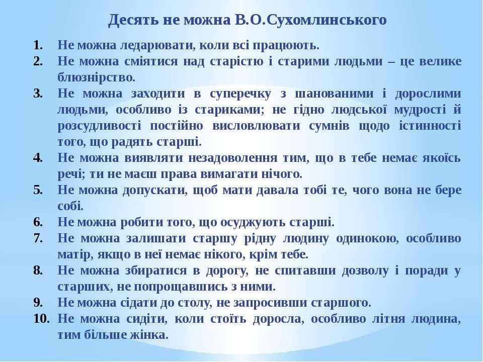 Десять не можна В.О.Сухомлинського Не можна ледарювати, коли всі працюють. Не...