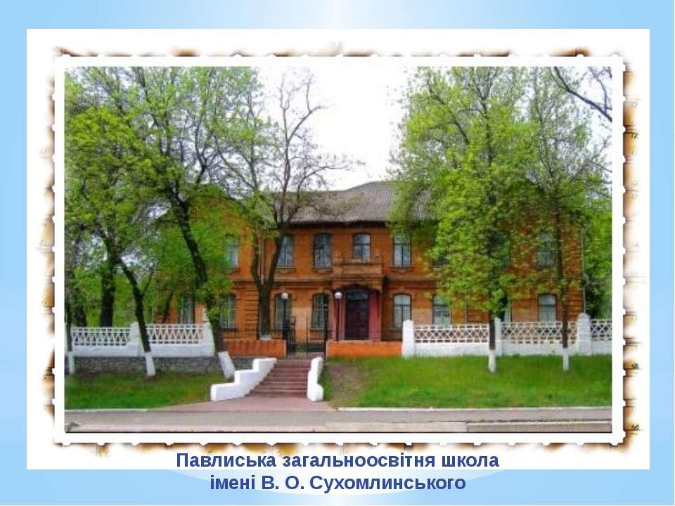 Павлиська загальноосвітня школа імені В. О. Сухомлинського