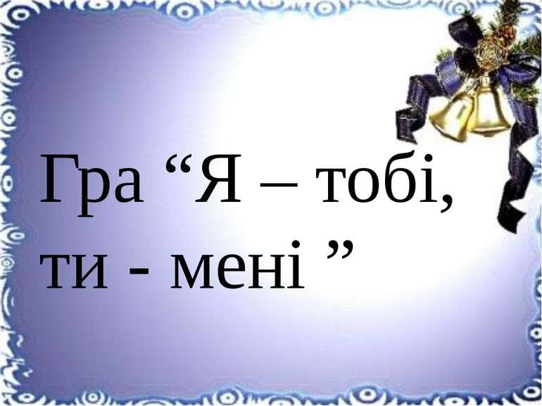 """Гра """"Я – тобі, ти - мені """""""