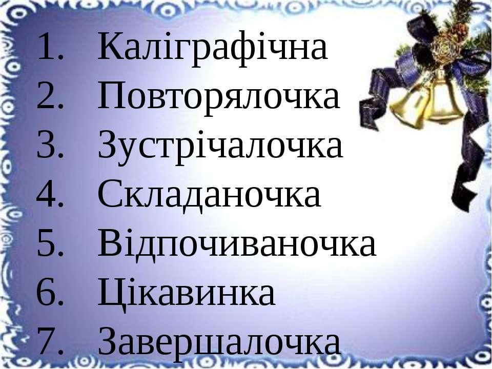 Каліграфічна Повторялочка Зустрічалочка Складаночка Відпочиваночка Цікавинка ...