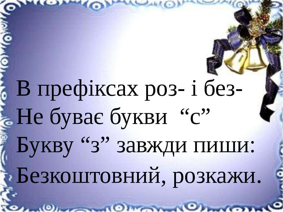 """В префіксах роз- і без- Не буває букви """"с"""" Букву """"з"""" завжди пиши: Безкоштовни..."""