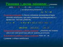 Рівняння з двома змінними – рівняння виду ах + bу = с, де х та у – змінні, а,...