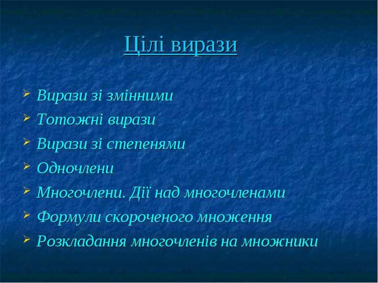 Цілі вирази Вирази зі змінними Тотожні вирази Вирази зі степенями Одночлени М...