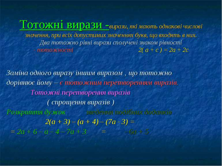 Тотожні вирази -вирази, які мають однакові числові значення, при всіх допусти...