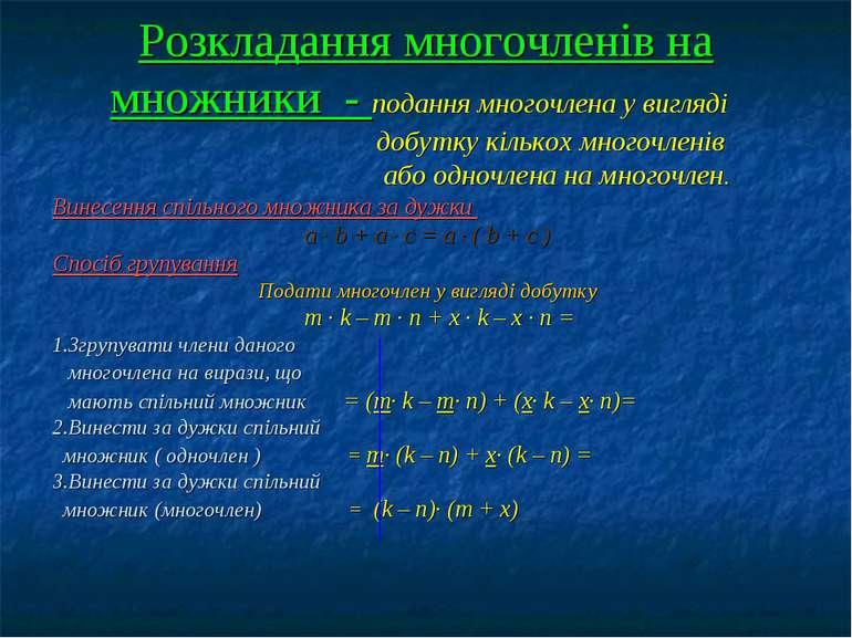 Розкладання многочленів на множники - подання многочлена у вигляді добутку кі...