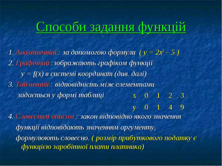Способи задання функцій 1. Аналітичний : за допомогою формули ( у = 2х3 – 5 )...