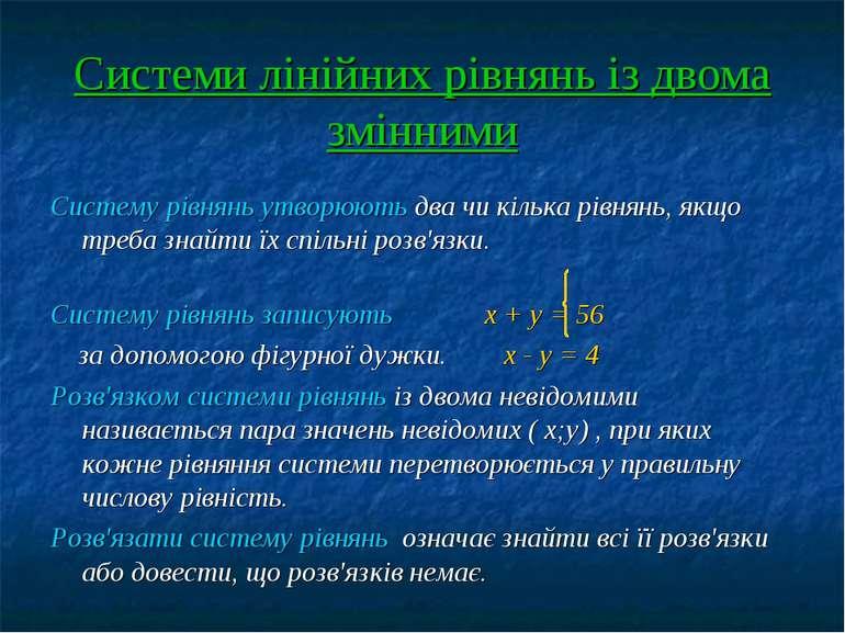 Системи лінійних рівнянь із двома змінними Систему рівнянь утворюють два чи к...
