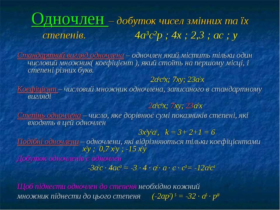 Одночлен – добуток чисел змінних та їх степенів. 4а3с2р ; 4х ; 2,3 ; ас ; у С...