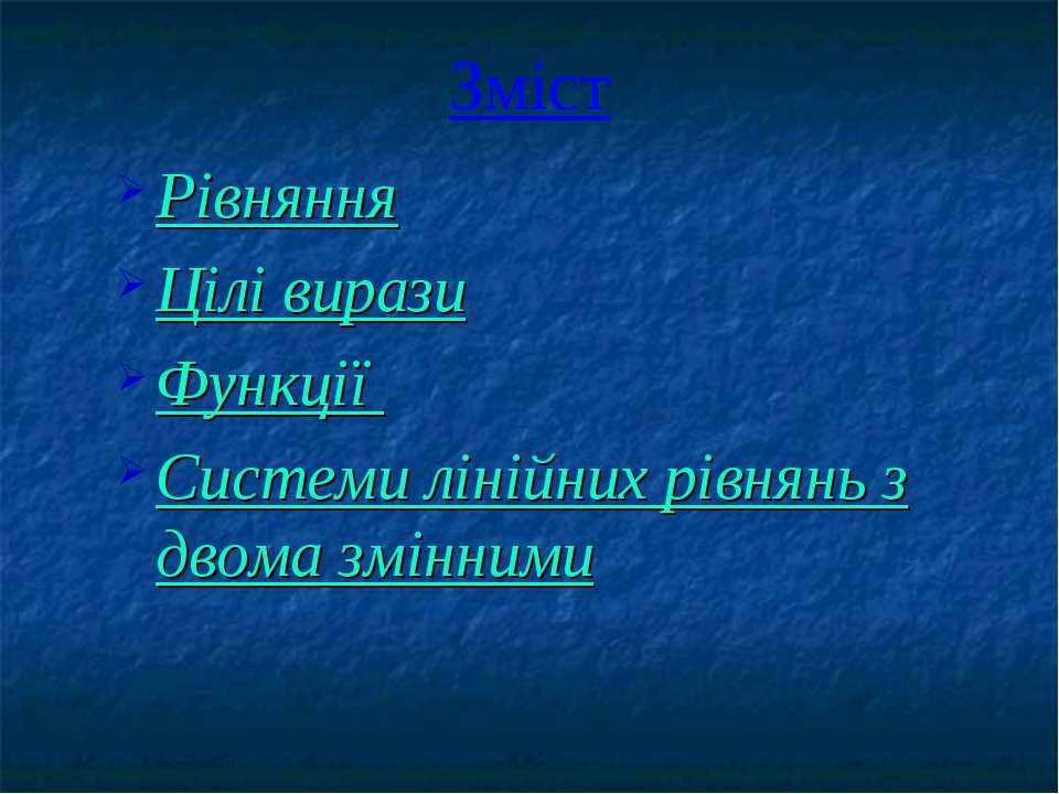 Зміст Рівняння Цілі вирази Функції Системи лінійних рівнянь з двома змінними