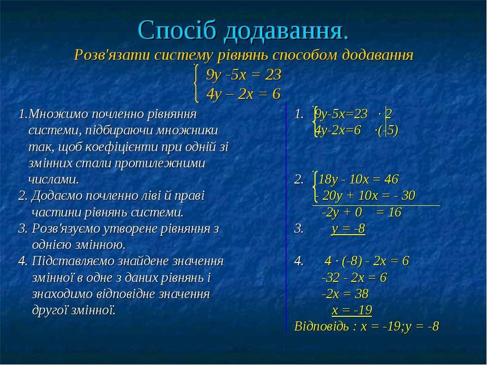 Спосіб додавання. Розв'язати систему рівнянь способом додавання 9у -5х = 23 4...