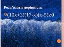 Розв'язати нерівність: (10х+3)(17-х)(х-5)≥0