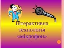 Інтерактивна технологія «мікрофон»