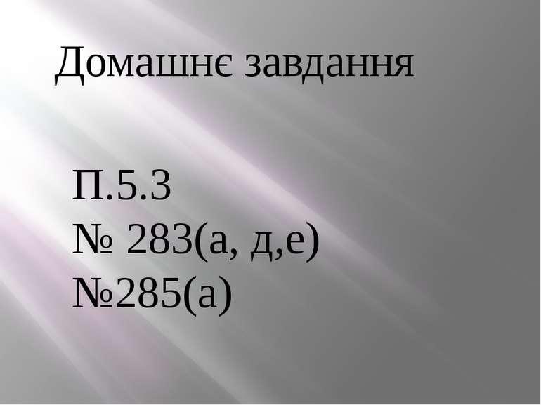 Домашнє завдання П.5.3 № 283(а, д,е) №285(а)