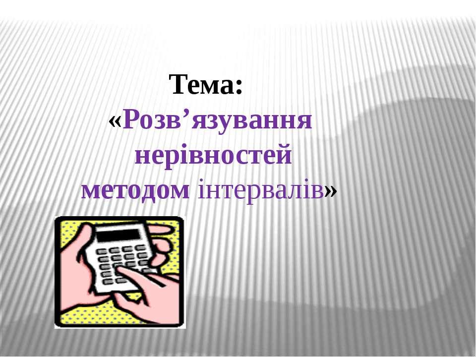 Тема: «Розв'язування нерівностей методом інтервалів»