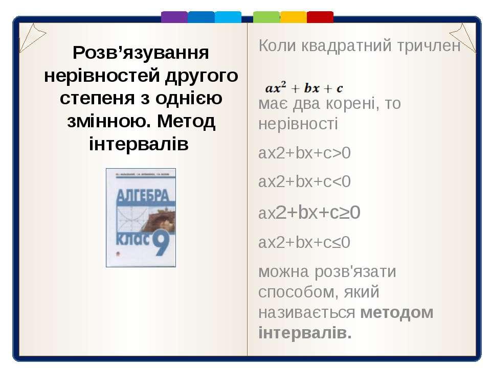 Коли квадратний тричлен має два корені, то нерівності ax2+bx+c>0 ax2+bx+c