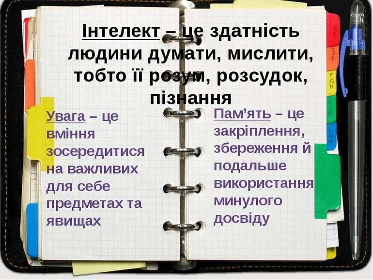 Інтелект – це здатність людини думати, мислити, тобто її розум, розсудок, піз...
