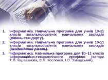 Інформатика. Навчальна програма для учнів 10-11 класів загальноосвітніх навча...