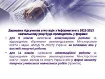 Державна підсумкова атестація з інформатики у 2012-2013 навчальному році буде...