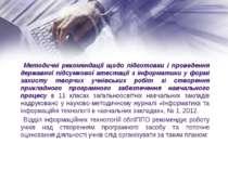 Методичні рекомендації щодо підготовки і проведення державної підсумкової ате...